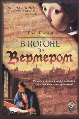 Баллье Б.: В погоне за Вермером