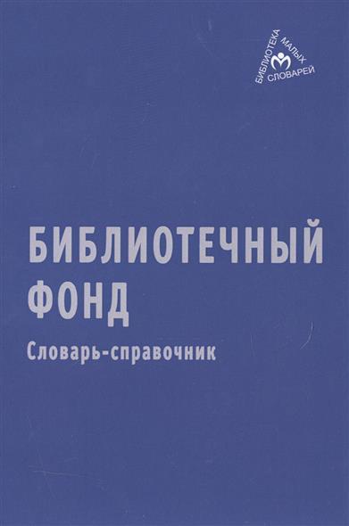 Библиотечный фонд. Словарь-справочник
