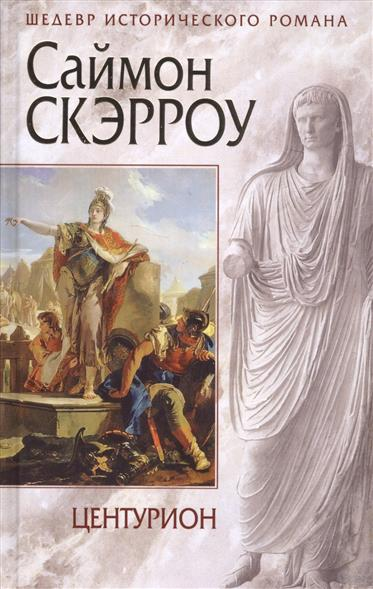 Скэрроу С. Центурион книги эксмо центурион