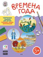 Времена года. Творческие задания для детей 5-6 лет