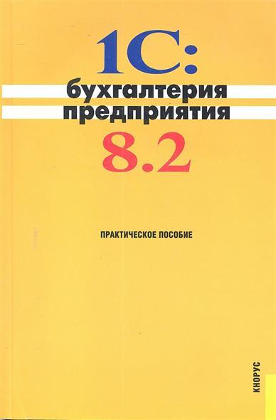 1С Бухгалтерия предприятия 8.2