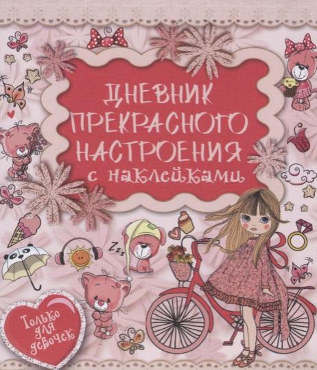 Дневник прекрасного настроения с наклейками