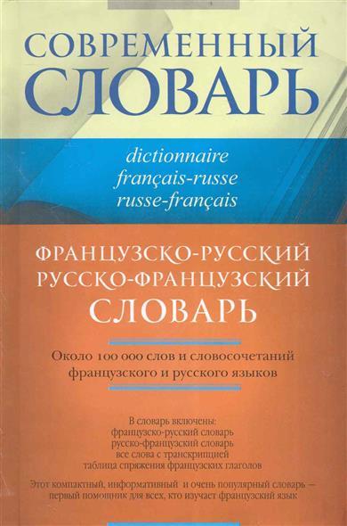 Французско-русский и рус.-франц. словарь