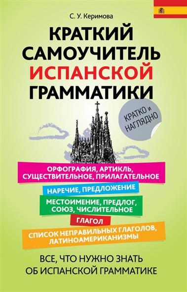 Карманный справочник по грамматике испанского языка