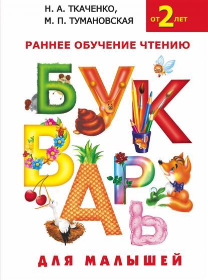 Ткаченк Н., Тумановская М. Букварь для малышей ткаченко н тумановская м букварь для малышей