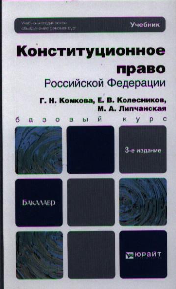 Конституционное право Российской Федерации. Учебник для бакалавров. 3-е издание, переработанное и дополненное