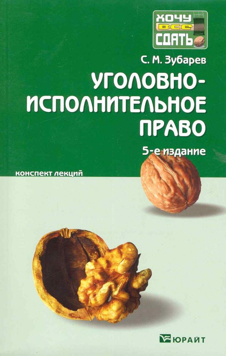 Зубарев С. Уголовно-исполнительное право уголовно исполнительное право завтра экзамен