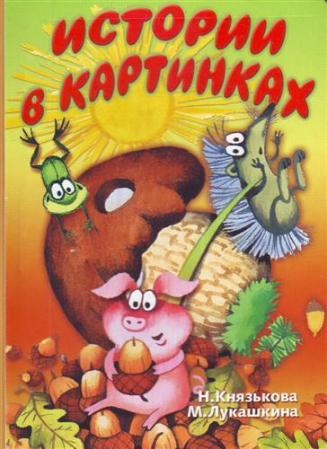 Князькова Н., Лукашкина М. Истории в картинках