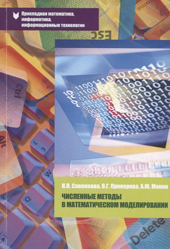 Савенкова Н., Проворова О., Мокин А. Численные методы в математическом моделировании. Учебное пособие