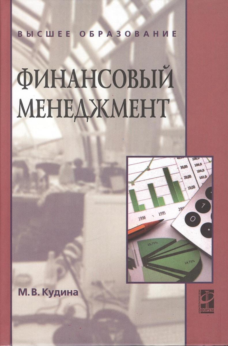 Кудина М. Финансовый менеджмент. 2-е издание. Учебное пособие