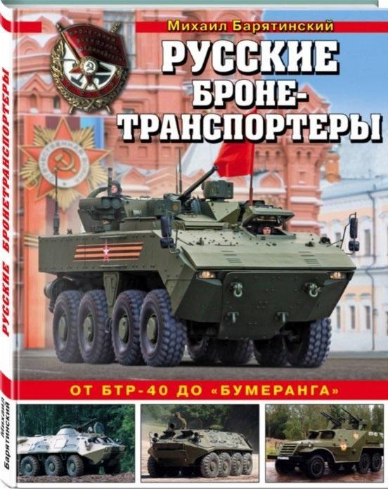 Барятинский М. Русские бронетранспортеры. От БТР-40 до «Бумеранга»