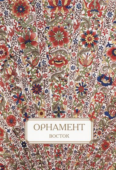Книга Орнамент. Восток. Пантилеева А. (ред.-сост.)