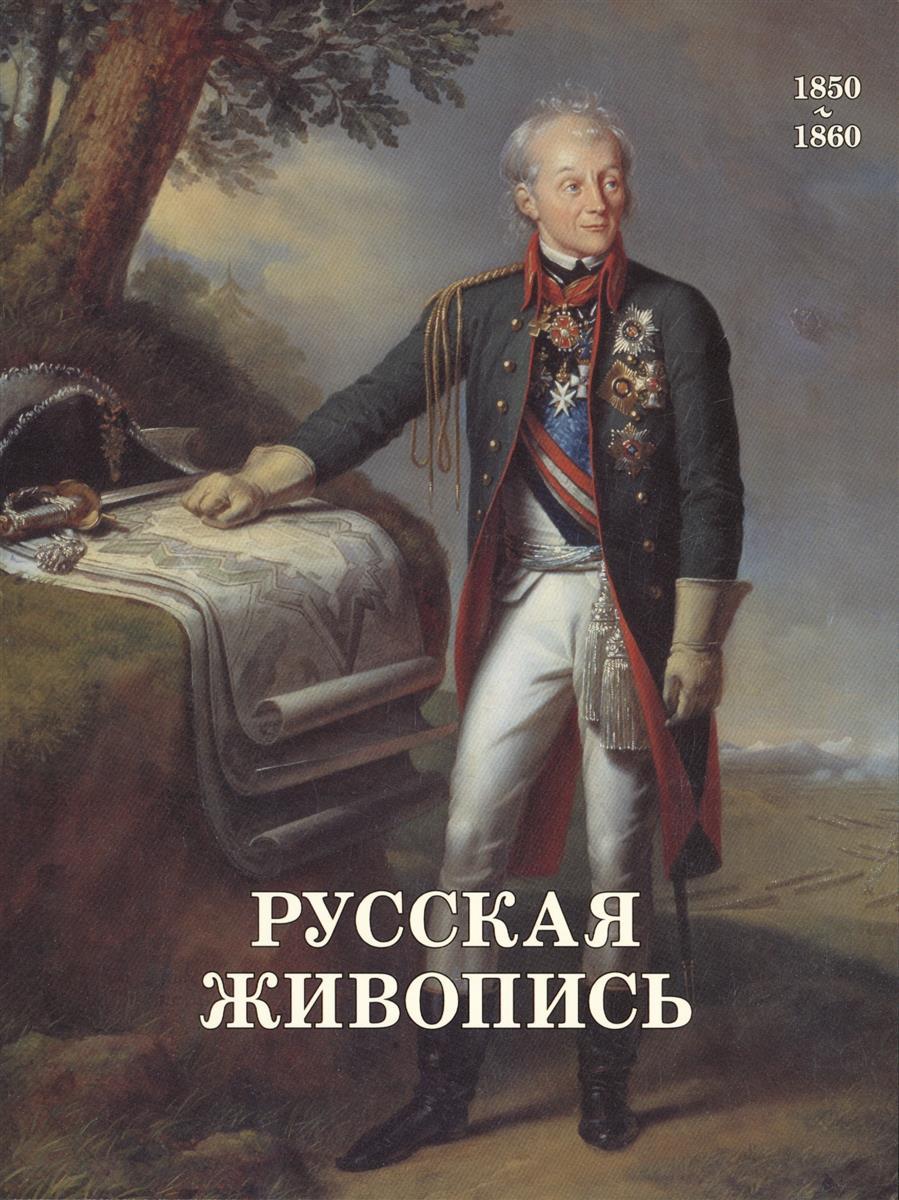 Майорова Н., Скоков Г. Русская живопись. 1850-1860 ISBN: 9785779344333 цена 2017