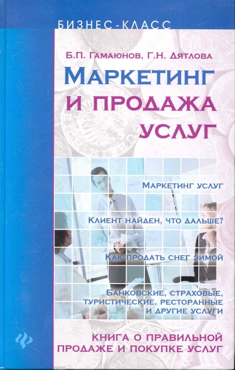 Гамаюнов Б. Маркетинг и продажа услуг