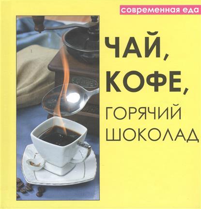 Чай, кофе, горячий шоколад