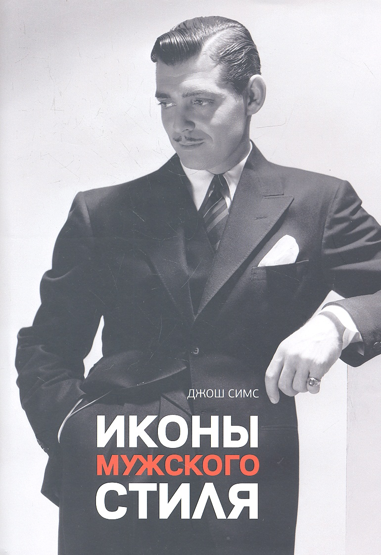 Симс Дж. Иконы мужского стиля футболка трэшер для симс 4