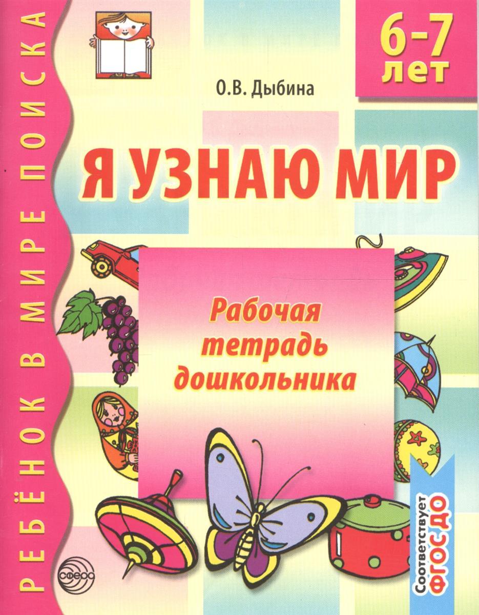 Дыбина О. Я узнаю мир 6-7 лет Р/т дошкольника ISBN: 9785994900109
