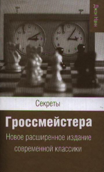 Нанн Дж. Секреты гроссмейстера
