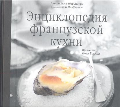 Буэ В., Делорм У. Энциклопедия французской кухни (+DVD)