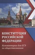 Конституция Российской Федерации. Комментарий для ЕГЭ по обществознанию