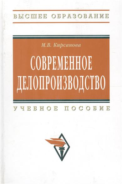 Кирсанова М.: Современное делопроизводство