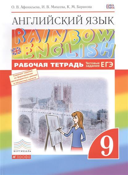 Афанасьева О., Михеева И., Баранова К. Rainbow English. Английский язык. 9 класс. Рабочая тетрадь  учебники дрофа английский язык rainbow english 9 класс рабочая тетрадь вертикаль