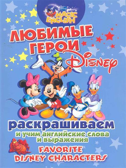 Р Любимые герои Disney Раскрашиваем и учим англ. слова и выраж.