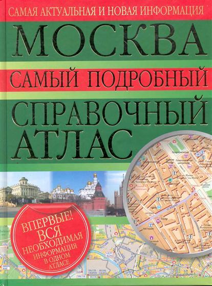 Москва Самый подробный справочный атлас