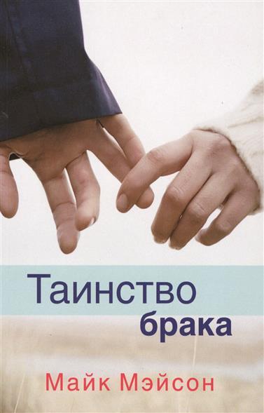 Мэйсон М. Таинство брака