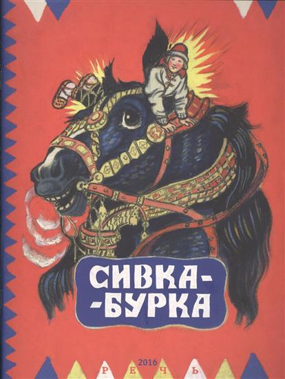 Булатов М. (обработка) Сивка-Бурка сивка бурка русские сказки