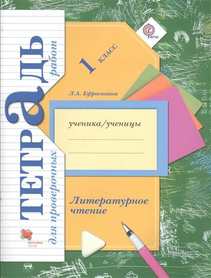Литературное чтение. 1 класс. Тетрадь для проверочных работ. Для учащихся общеобразовательных организаций