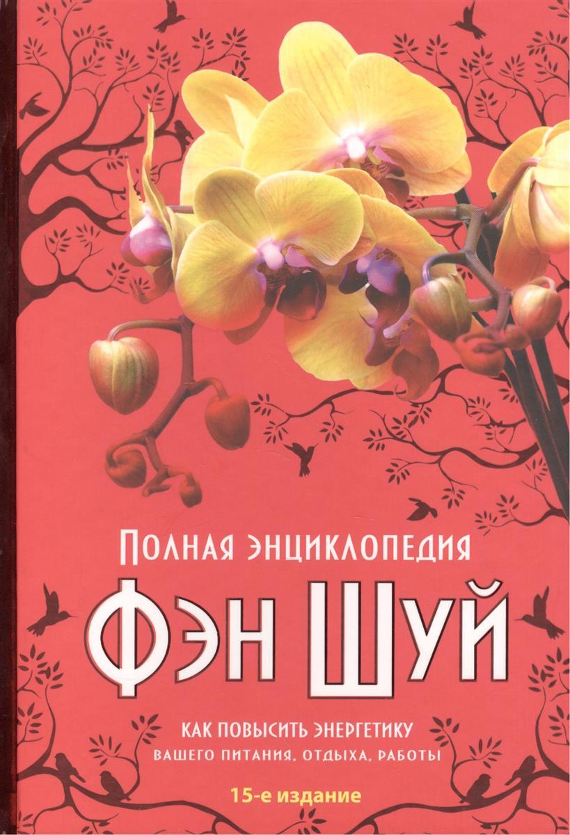 Савельев К. (сост.) Полная энциклопедия фэн-шуй ISBN: 9785699653423 цены онлайн