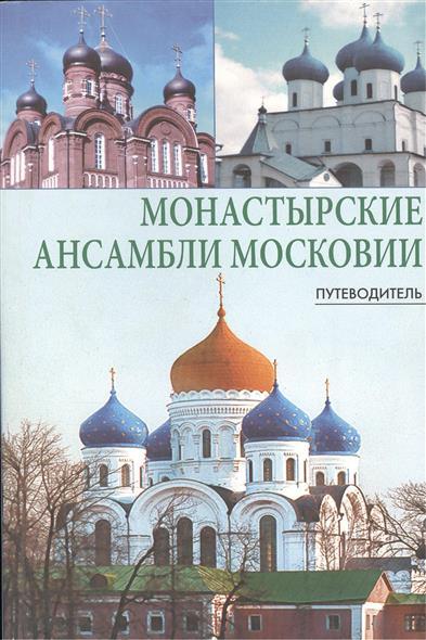Вагнер Б. Монастырские ансамбли Московии: путеводитель ISBN: 9785366002547