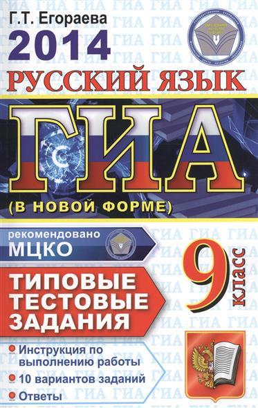 Тестовые задания по русскому языку в 9 классе по егэ