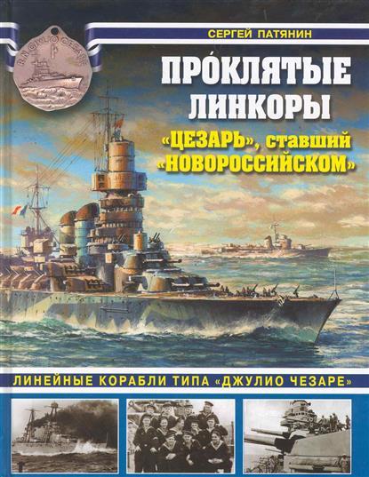 Проклятые линкоры Цезарь ставший Новороссийском