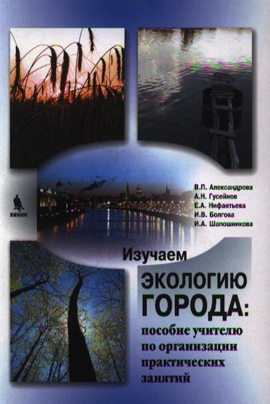 Изучаем экологию города