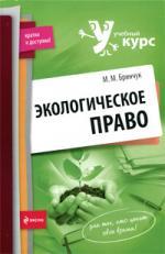 Бринчук М. Экологическое право александр михайлович волков экологическое право