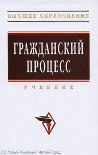 Коваленко А. Гражданский процесс Коваленко