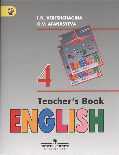 Английский язык. 4 класс. Книга для учителя. Пособие для общеобразовательных учреждений и школ с углубленным изучением английского языка