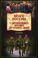 Враги России С древнейших времен до наших дней