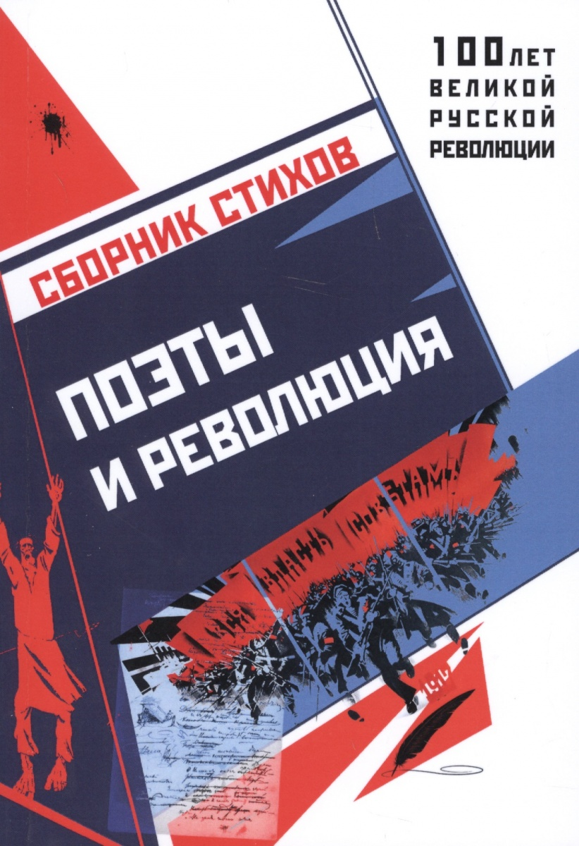 Поэты и революция. Сборник стихов