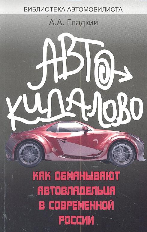 Гладкий А. Автокидалово Как обманывают автовладельца в современной России клод изнер мумия из бютт о кай