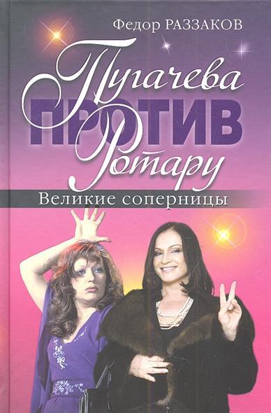 Пугачева против Ротару Великие соперницы от Читай-город