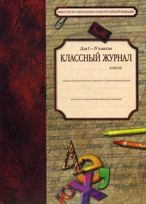 Классный журнал для 1-4 классов