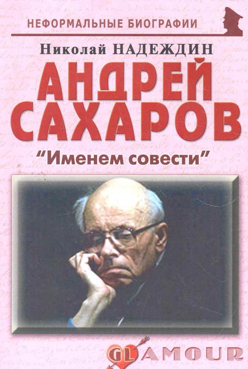 Надеждин Н. Андрей Сахаров Именем совести надеждин н муслим магомаев солнечный голос
