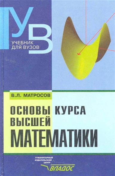 Матросов В.: Основы курса высшей математики Учеб.