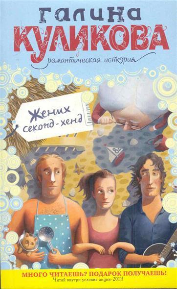 Куликова Г. Жених секон-хенд в минске интернет магазин детскую одежду секонд хенд