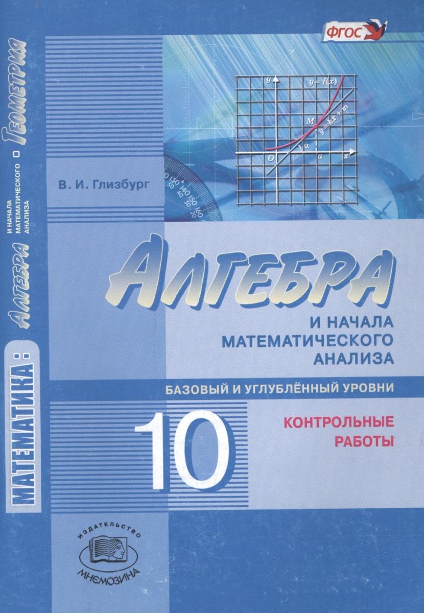 Глизбург В. Алгебра и начала математического анализа. 10 класс. Контрольные работы (базовый и углубленный уровни) цена
