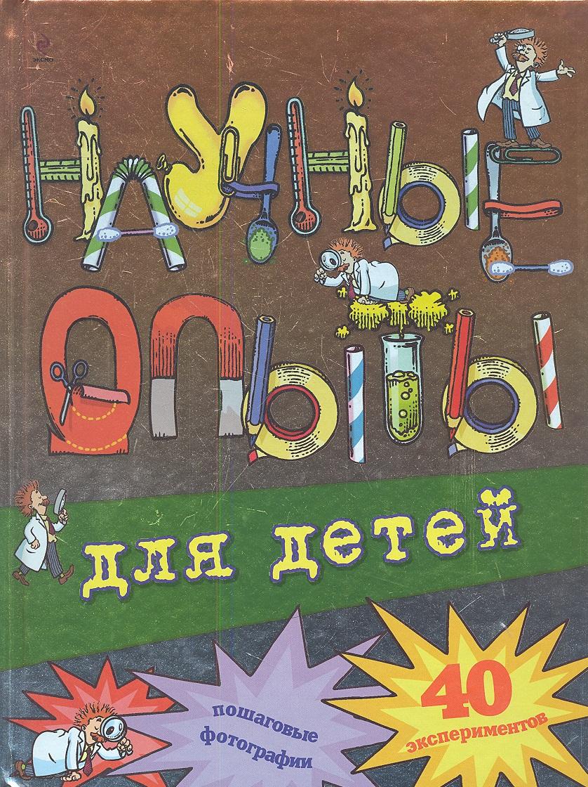 Окслейд К. Научные опыты для детей. 40 экспериментов. Пошаговые фотографии ISBN: 9785699593699 эксмо 7 научные опыты для детей