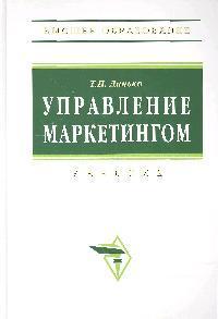 Данько Т. Управление маркетингом Учеб. короткова т управление маркетингом учебник и практикум